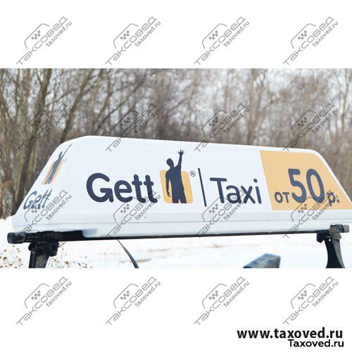 Шашка Гетт Такси