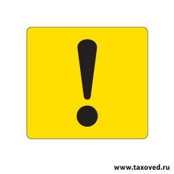 Знак Восклицательный Знак (Начинающий водитель)