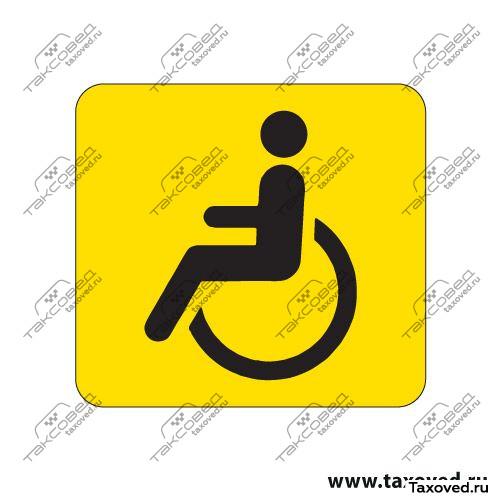 Знак Инвалид на магните