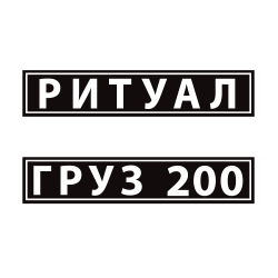 Знак Ритуал и Груз 200
