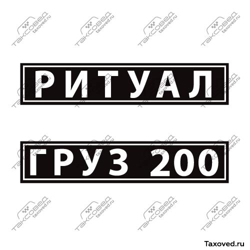 Табличка Ритуал и Груз 200