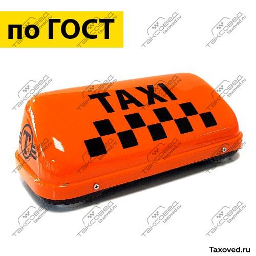 Шашка такси Комфорт
