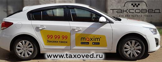 Наклейки такси Максим, магнитная оклейка брендирование такси Максим